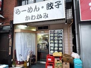 かわかみ店頭.jpg