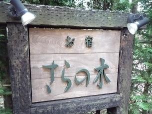 さらの木看板.jpg