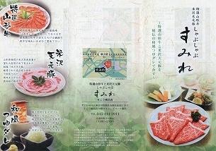 すみれパンフ1.jpg
