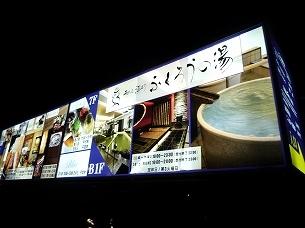 ふくろうの湯.jpg