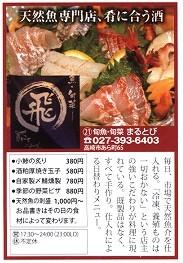 まる飛広告.jpg