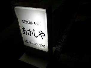 スタンド行灯.jpg