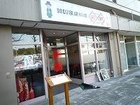 マリンハイツ飲食店4.jpg