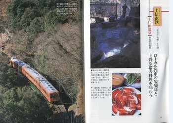 上信電鉄の頁.jpg