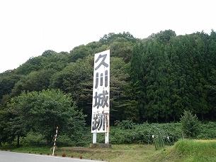 久川城.jpg