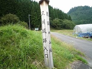 久川城案内柱.jpg