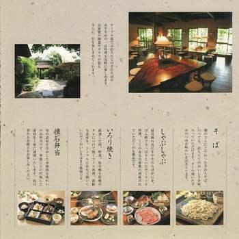九つ井パンフ1.jpg