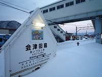 会津田島駅2.jpg