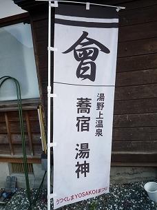 会津藩蕎麦宿湯神.jpg