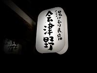 会津野看板.jpg