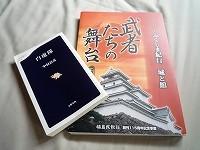 何故に会津の本が.jpg