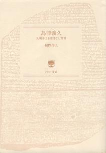 兄義久の本.jpg