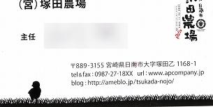 処理済~塚田農場名刺.jpg