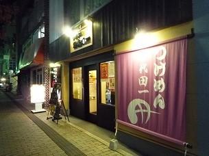 初代田一-1.jpg