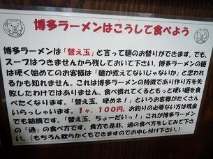 博多ラーメンの食べ方.jpg