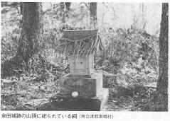 和泉田城の祠.jpg