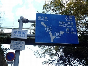 問題の別れ道.jpg