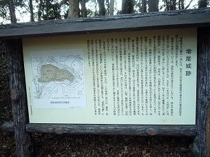 増尾城説明版1.jpg