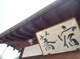 外の看板(書).jpg