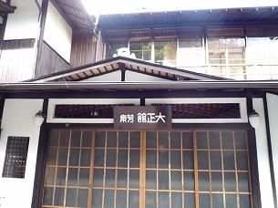 大正館(よくぞ名づけたり).jpg