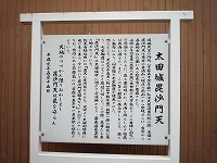 太田城毘沙門天説明版.jpg