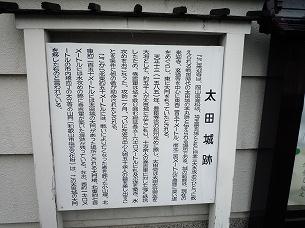 太田城説明版.jpg