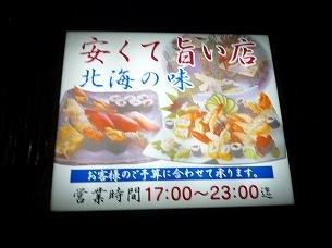 寿司はやってないそうだが.jpg