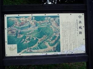 小浜城1.jpg