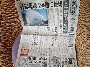 山梨新聞1.jpg