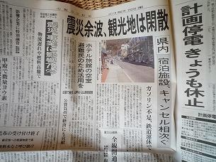 山梨新聞2.jpg