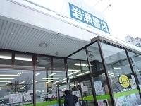 岩瀬書店1.jpg