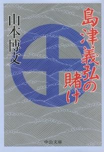 島津義弘の賭け.jpg