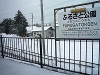 故郷公園駅.jpg