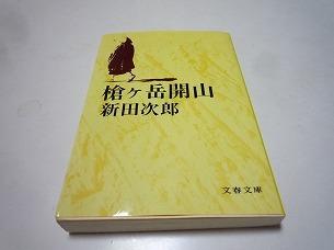 新田次郎氏.jpg