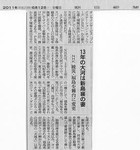 朝日新聞6月12日.jpg