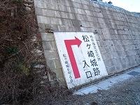 松ヶ崎城入口.jpg