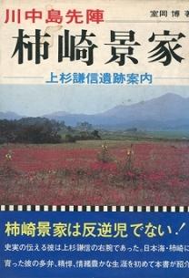 柿崎景家の書籍.jpg