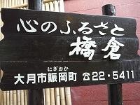 橋倉看板.jpg