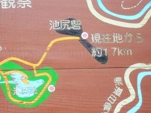 池尻砦の場所UP.jpg