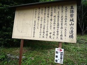 眞篠の城山.jpg