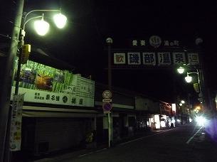 磯部温泉街.jpg