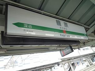 籠原駅表示板.jpg
