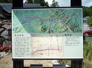 米沢街道と桧原宿.jpg
