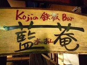 藍庵のプレート.jpg