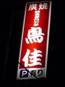 赤い電光看板.jpg