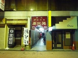 路地入口1.jpg