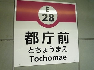 都庁前駅.jpg