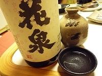 酒は花泉.jpg