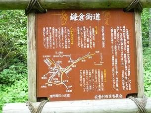 鎌倉街道案内板.jpg