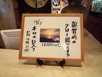 雑賀沖の夕陽時間.jpg